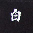 白刺繍ネーム画像