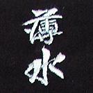 薄水刺繍ネーム画像