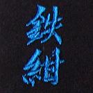 鉄紺刺繍ネーム画像