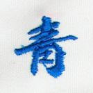 青刺繍ネーム画像