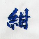 紺刺繍ネーム画像
