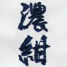 濃紺刺繍ネーム画像