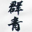 群青刺繍ネーム画像