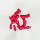 紅刺繍ネーム画像