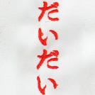 オレンジ刺繍ネーム画像