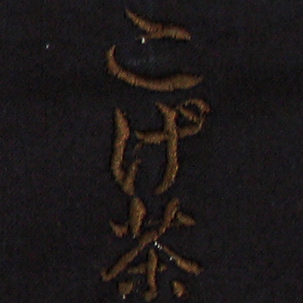 焦茶刺繍ネーム画像