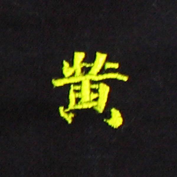 黄刺繍ネーム画像