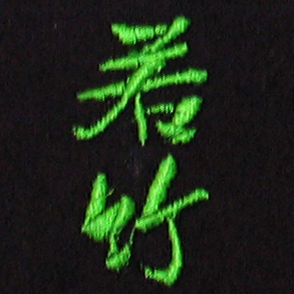 若竹刺繍ネーム画像