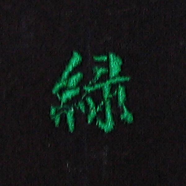 緑刺繍ネーム画像