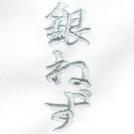 銀鼠刺繍ネーム画像