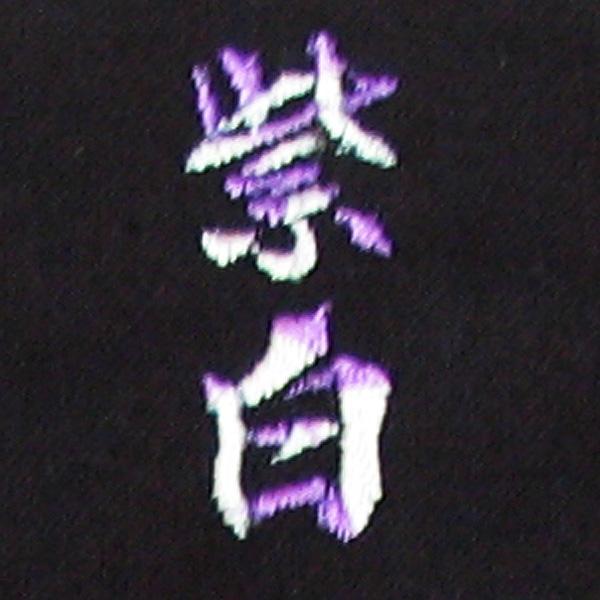 紫白刺繍ネーム画像