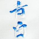 青白刺繍ネーム画像