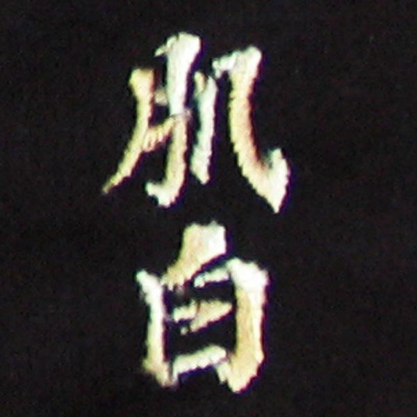 肌白刺繍ネーム画像