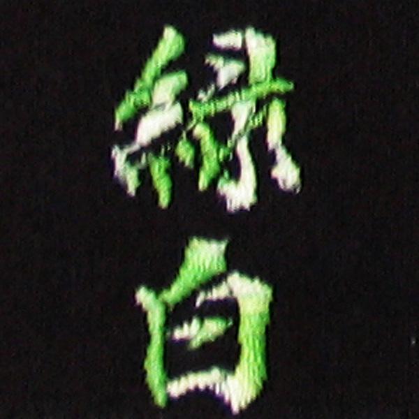 緑白刺繍ネーム画像
