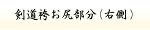 剣道袴お尻部分(右側)