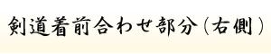 剣道着前合わせ部分(右側)